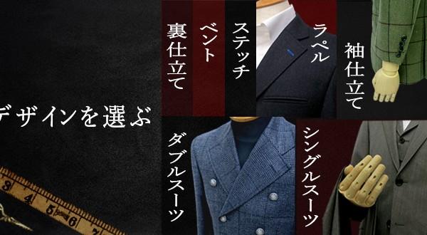 スーツデザイン