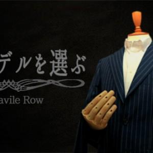 各縫製ライン対応のスーツモデル