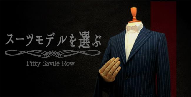 【スーツモデルを選ぶ】