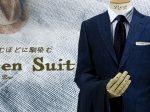 リネンスーツ・麻スーツ|オーダースーツPitty Savile Row