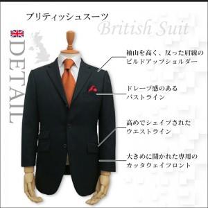 ブリティッシュスーツ