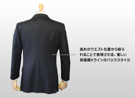 ブリティッシュスーツ・バックスタイル
